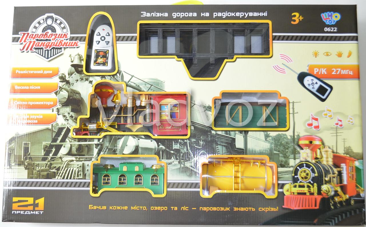 Упаковка детская железная дорога путешественник, настоящий дым, звук, свет прожектора