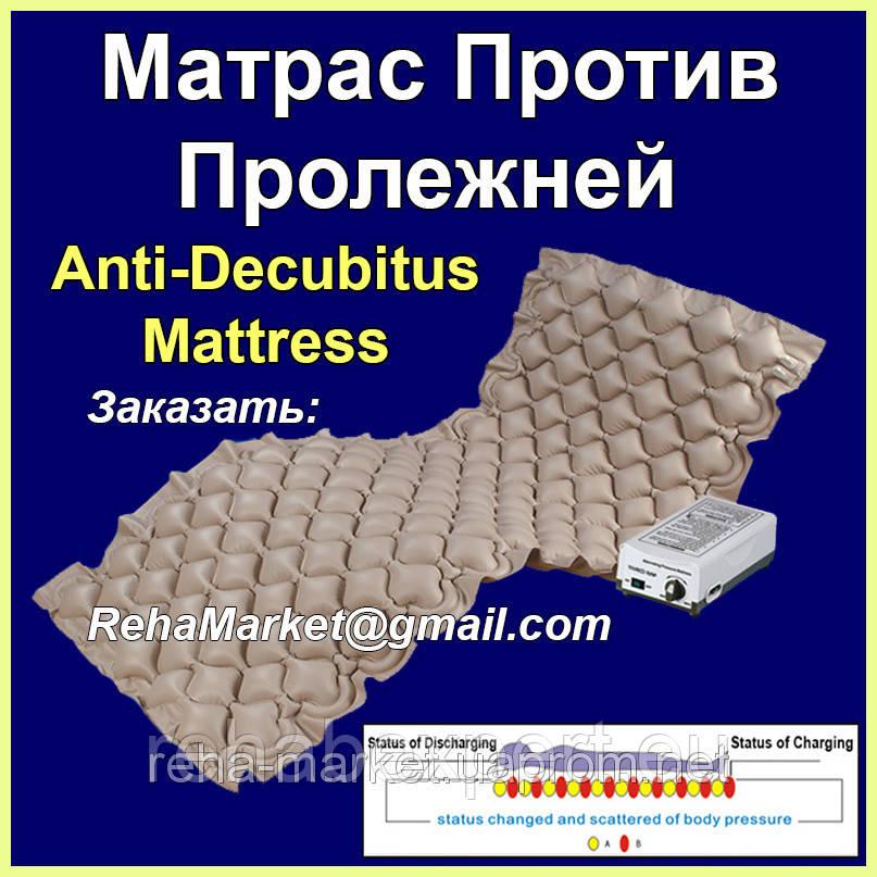 Матрас против пролежней Anti-Decubitus Mattress Bubble