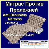 Матрас против пролежней Anti-Decubitus Mattress Bubble, фото 3