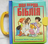 Моя перша зручна Біблія. Чемоданчик. Сесилія Олесен