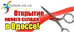 Открыт новый склад в Одессе