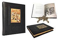 Библия в Гравюрах Доре элитная подарочная книга в коже