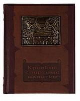 Книга Крепкие спиртные напитки подарочное издание