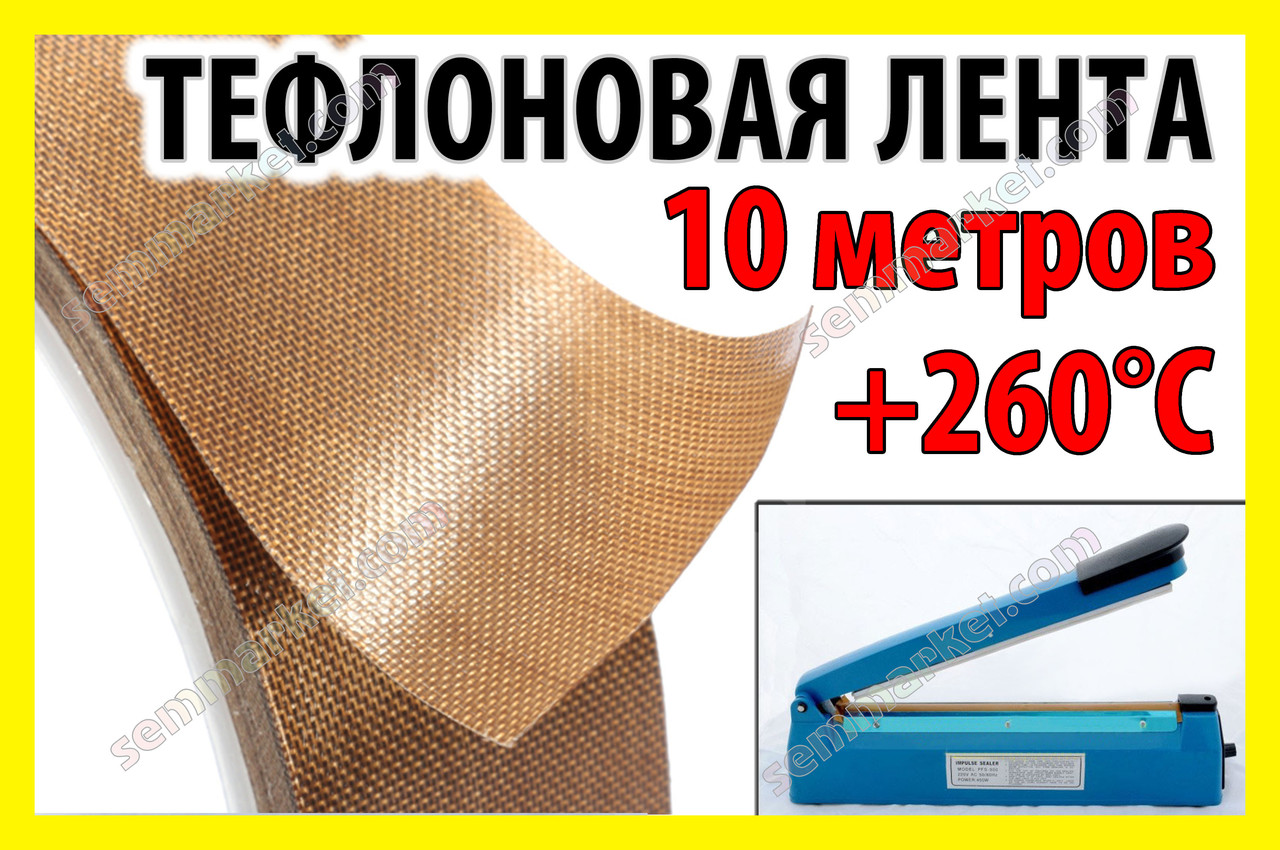 Тефлоновый скотч 0.15mm 25mm Х 10м PTFE тефлоновая лента термостойкий запайщик пакетов тефлон