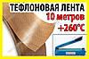 Тефлоновый скотч 40mm х 10M PTFE тефлоновая лента термостойкий запайщик пакетов тефлон