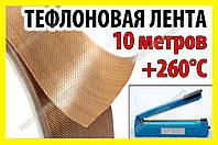 Тефлоновый скотч 0.15mm 25mm Х 10м PTFE тефлоновая лента термостойкий запайщик пакетов тефлон, фото 1