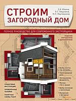 Михаил Мартемьямов Строим загородный дом. Полное руководство для современного застройщика
