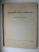 """Инструкция по эксплуатации """"Подъемный агрегат АзИНМАШ-43А"""""""