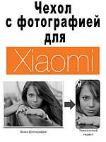 Чехол с фото для xiaomi m4c/ m4i