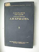 10-й том из собрания трудов академика А.Н.Крылова