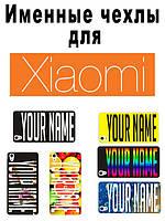 Именной чехол для Xiaomi Redmi Note 5 pro
