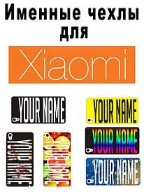 Именной чехол для Xiaomi Redmi Note
