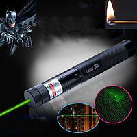 Лазерная указка Green Laser 303 Очень мощная, дальность действия до 8 км