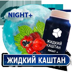 """Жидкий каштан NIGHT найт ОРИГИНАЛ средство для похудения когда вы спите  - Интернет магазин """"24Argo"""" в Днепре"""