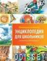 Интерактивная энциклопедия для школьника. Ответы на 1000 вопросов