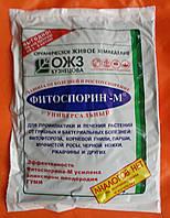 Фитоспорин 200 гр. паста