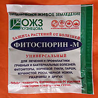 Фитоспорин 10 гр. с. п.