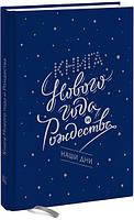 Книга Нового года и Рождества. Наши дни Галина Егоренкова