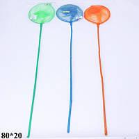 Сачок для ловли бабочек BT-BN-0002 4 цвета 80*20см, сачок игрушечный, детский сачок для бабочек