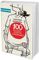 100 екпрес-уроків української Александр Авраменко