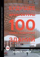 Будущее архитектуры. 100 самых необычных зданий