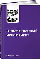 Инновационный менеджмент. Harvard Business Review