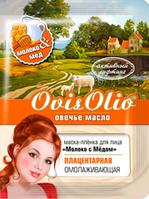 Шустер Фармасьютикл Маска-плёнка для лица омолаживающая активный лифтинг (молоко с медом) 20 мл. Овечье Масло
