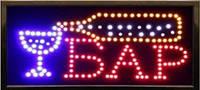 """Светодиодная вывеска """"Бар"""" 46 х 25см микс цветов, рекламная вывеска, светодиодное табло"""