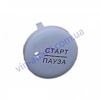 Кнопка «Старт / Пауза» для стиральной машины Атлант 771239200800