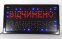 """Светодиодная LED вывеска табло """"Вiдчинено-Зачинено"""", световая рекламная вывеска, рекламная вывеска"""