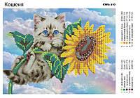 """""""Котик"""" Схема для частичной вышивки бисером"""