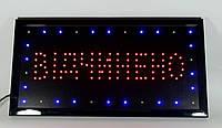 """Светодиодная вывеска """"Вiдчинено"""", световая рекламная вывеска, вывеска наружная, светодиодное табло"""