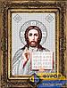 Схема иконы для вышивки бисером - Господь Вседержитель, Арт. ИБ4-103-3