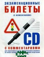 Экзаменационные билеты для подготовки к сдаче теоретического экзамена на право управления транспортными средствами категорий C и D с комментариями.