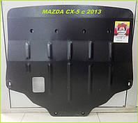 Защита двигателя и КПП Мазда СХ-5 с 2013- Mazda СХ-5