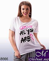 Летняя женская футболка с надписью  (ун. 48-54) арт. 8666