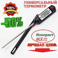 Термометр универсальный - продукты, жидкость, почва и т.д.