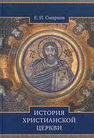 История Христианской Церкви. Е.И.Смирнов.