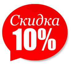 Скидки на оптовые покупки 10%