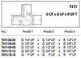 Адаптер T-образный BSP x BSP X BSPT, 7411, фото 4