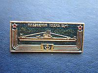 Значок корабль подводная лодка Щ-1