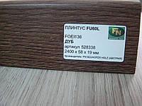 Плинтус МДФ Neuhofer Holz FU60L FOEI136 Дуб 2400х58х19 мм.