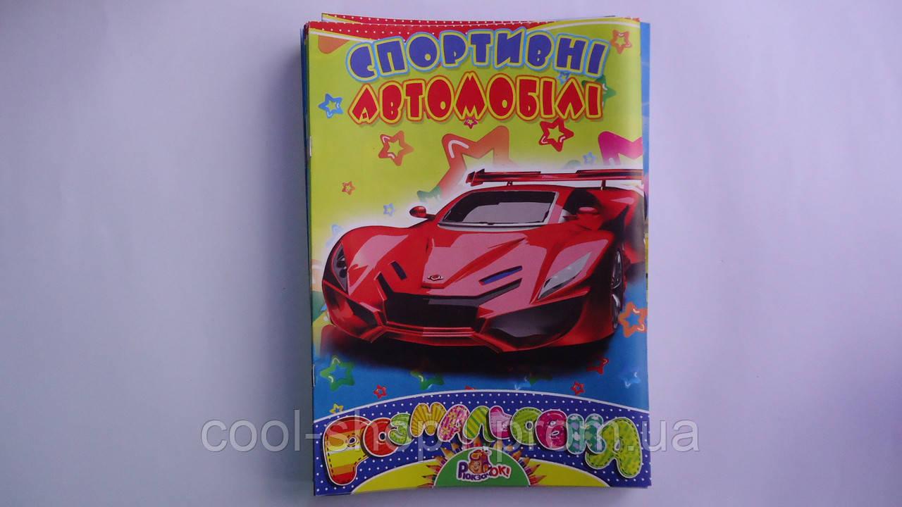 раскраска спортивные машины а4 8рис для мальчика раскраски машинки раскраски для мальчиков розмальовка спорт