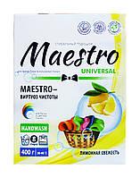 Порошок для ручной стирки Maestro Universal Лимонная свежесть - 400 г.
