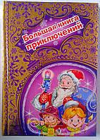 Книга Картонка Новогодние истории (подарочная): Большая книга приключений А517001Р Ранок Украина