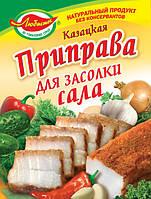 Приправа Казацкая для сала
