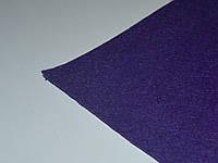 Фетр для рукоделия темно-фиолетовый