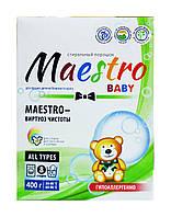 Детский стиральный порошок автомат Maestro Baby - 400 г.