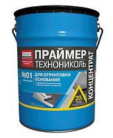 Праймер Битумный ТехноНиколь №01 (концентрат) 20 л