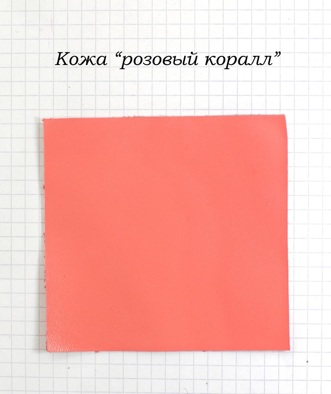 "Кожа ""розовый коралл"""